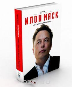 """Книга """"Илон Маск. Tesla, SpaceX и дорога в будущее"""" Эшли Вэнс - купить книгу ISBN 978-5-9693-0307-2 с доставкой по почте в интернет-магазине OZON.ru"""