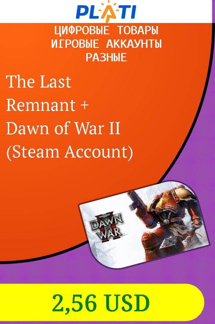 The Last Remnant   Dawn of War II  (Steam Аccount) Цифровые товары Игровые аккаунты Разные