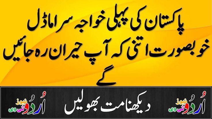 Eunuch Model In Pakistan ll پاکستان کی پہلی خواجہ سراماڈل ll Urdu News TV