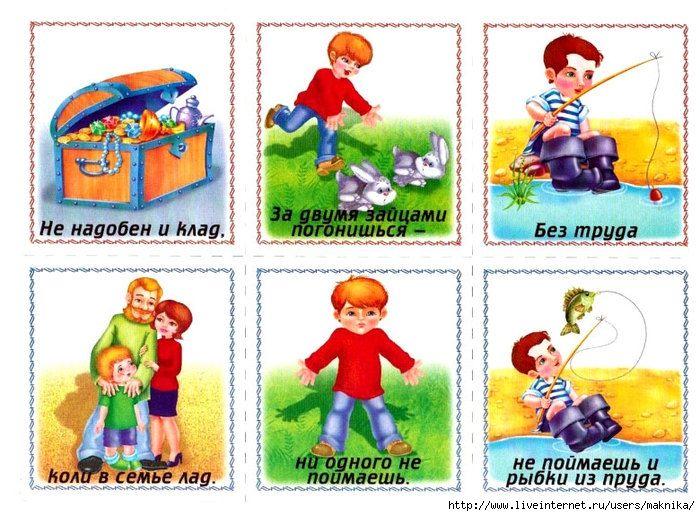 Февраля открытка, пословицы и поговорки на картинках