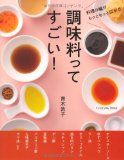 調味料ってすごい! http://ameblo.jp/akoa616/entry-10670049456.html