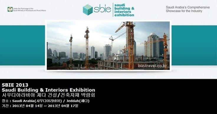 SBIE 2013 Saudi Building & Interiors Exhibition 사우디아라비아 제다 건설/건축자재 박람회