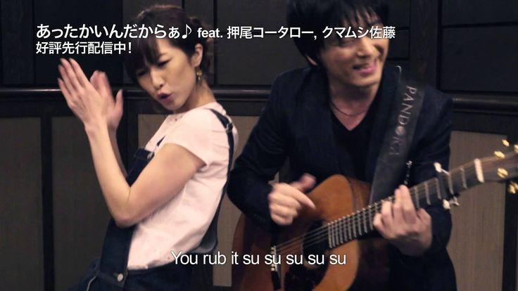 GILLE - あったかいんだからぁ♪ feat. 押尾コータロー、クマムシ佐藤 #GILLE #あったかいんだからぁ