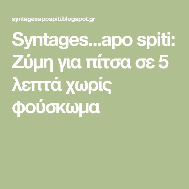 Syntages...apo spiti: Ζύμη για πίτσα σε 5 λεπτά χωρίς φούσκωμα
