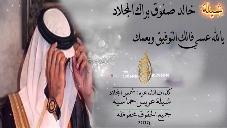 شيلة العريس خالد صفوق المجلاد يالله عسي فالك التوفيق يعمك كلمات شمس ال Music