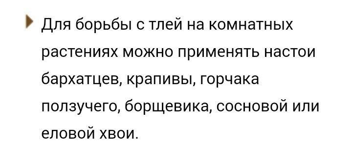 Борьба с вредителями.  #горчак #крапива #борщевик #бархатцы #сосновая хвоя
