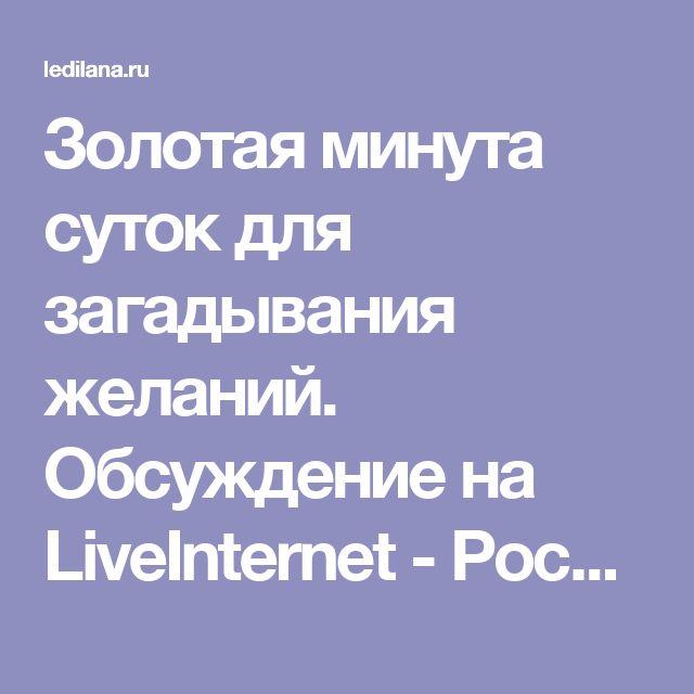 Золотая минута суток для загадывания желаний. Обсуждение на LiveInternet - Российский Сервис Онлайн-Дневников