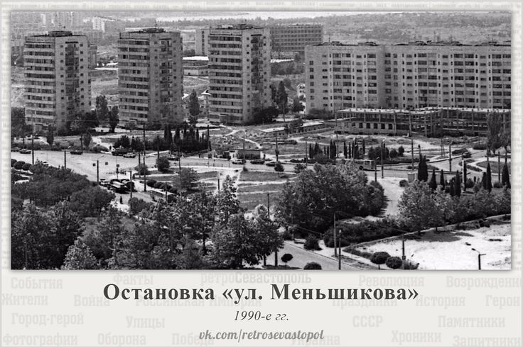 Севастополь, ул. Руднева. Остановка Меньшикова. 1990-е