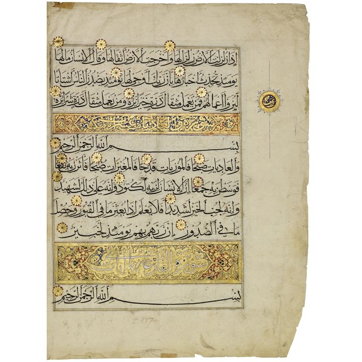 A LARGE QUR'AN LEAF IN MUHAQQAQ SCRIPT ON PAPER, EGYPT, MAMLUK, CIRCA 3RD QUARTER OF 14TH CENTURY | Lot | Sotheby's