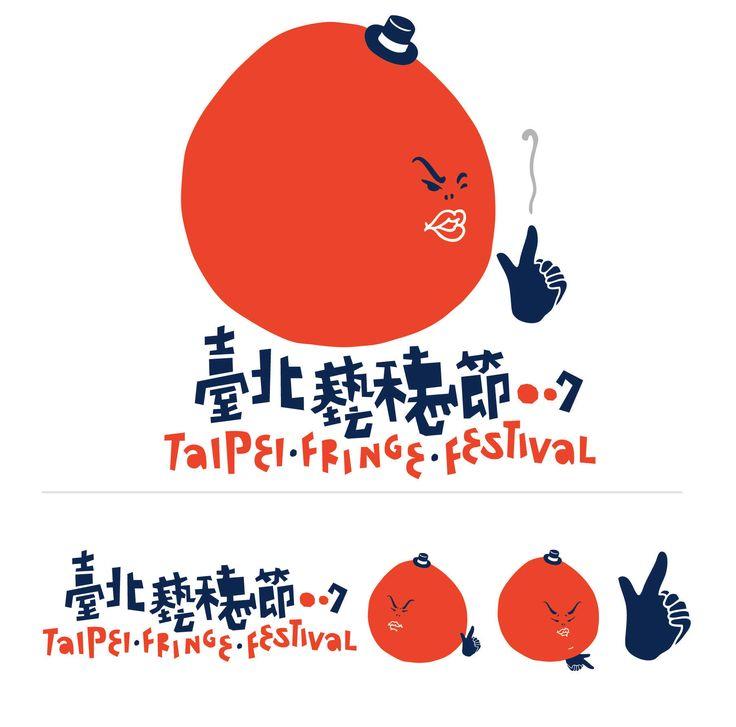 2014臺北藝穗節