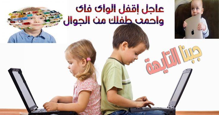 عاجل منظمة الصحة أغلق الواى فاى Wifi واحمى طفل من الجوال خطر الموبايل على الاطفال اضرار الموبايل على الاطفال تاثير الموبايل على الاط Children Your Child Mobile