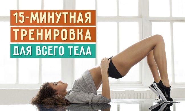 15-минутная тренировка, которая сделает ваше тело сильнее