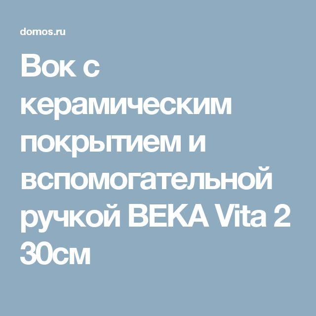 Вок с керамическим покрытием и вспомогательной ручкой BEKA Vita 2 30см