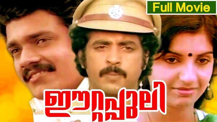 Eettappuli || Malayalam Movie || Super Hit || Romantic || Silk Smitha ||...