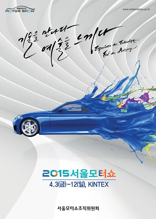 일산 킨텍스 / 서울 모토쇼 2015 / 15.4.3 - 15.4.12