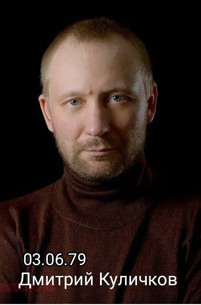 Дмитрий Куличков в 2020 г   Актер, Артист