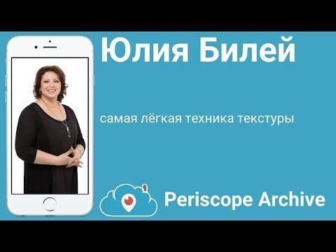 Юлия Билей – самая лёгкая техника текстуры - YouTube