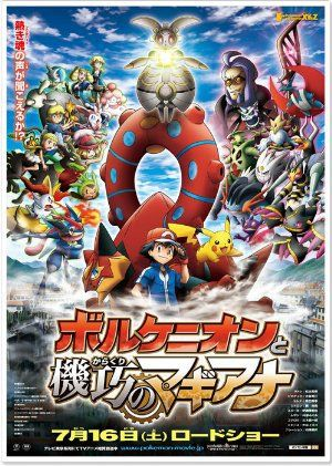 Pokemon the Movie: Volcanion and the Mechanical Marvel (2016)