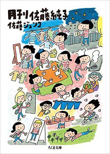月刊佐藤純子 (ちくま文庫 さ 44-1)   佐藤 ジュンコ  本   通販   Amazon