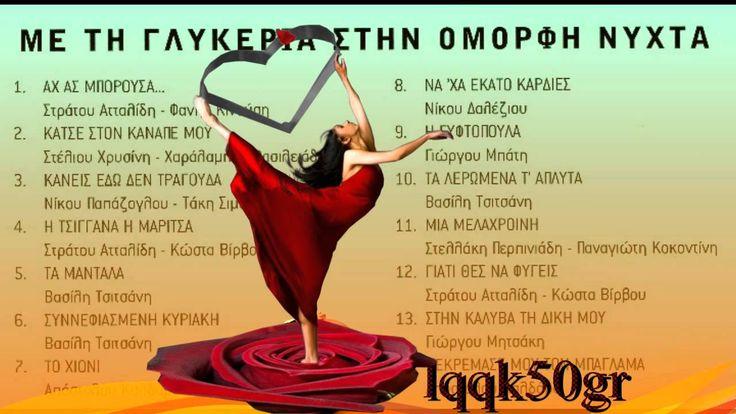 ΓΛΥΚΕΡΙΑ  -ΣΤΗΝ ΟΜΟΡΦΗ ΝΥΧΤΑ Glykeria - Stin omorfi nixta. live