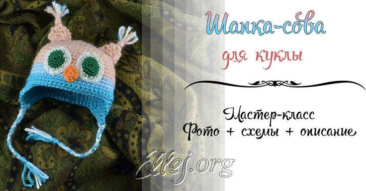 Недавно я вязала шапочку-сову для новорожденной девочки. Для кукольной шапочки я делала все точно так же, только в уменьшенных размерах. Crochet by Ellej - фото- видео мастер-классы по вязанию крючком. Схемы и описания.