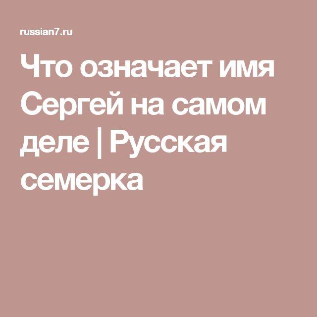 Что означает имя Сергей на самом деле | Русская семерка