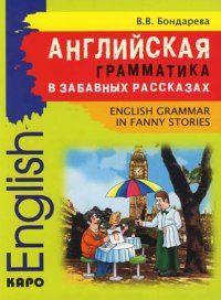 Английская грамматика в забавных рассказах