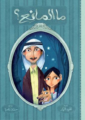 Why Not? Author: Taghreed Najjar Illustrated By: Hassan Manasrah A GREAT story with lovely illustrations about Ramadan .