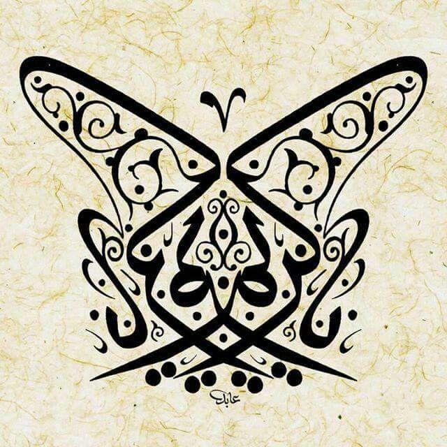 Arabic calligraphy calligraphie en arabe handpicked