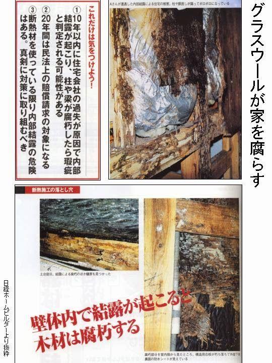 セルロースファイバーを使用する自然素材の家: 日本の住宅の壁構造と結露の問題点日本の住宅の壁構造と結露の問題点     自然派住宅 みのや白木です。    日本の住宅の壁構造の問題点について説明させていただきました。   湿気大国で調湿性の無い断熱材が使われている事実。   湿気を調湿する断熱材とは、、、、   結露は家の病気です。