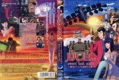 ルパン三世 sweet lost night 魔法のランプは悪夢の予感 放送 BS日テレ  モンキーパンチ原作のアニメルパン三世のTVスペシャルシリーズ第20作2008年7月25日に日本テレビ系の金曜特別ロードショーにて放送された(wikiより)  甥っ子がルパンが好きでみかけたら録画してます  私の観た映画のおまとめはこちら  http://ift.tt/29TsHv4