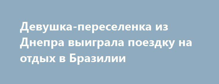 Девушка-переселенка из Днепра выиграла поездку на отдых в Бразилии http://dneprcity.net/dnepropetrovsk/devushka-pereselenka-iz-dnepra-vyigrala-poezdku-na-otdyx-v-brazilii/  Теперь девушка отправится на настоящий скаутский отдых. Об этом в Днепр-Пост рассказалапереселенка, участница проекта Скауты для Украины (Украина — Бразилия)Валерия Гавриленко;координатор проекта в Днепропетровском регионеЮлия Бойко;официальный представитель ВМОО Национальной Организации