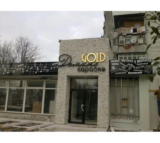 #вывески #Одесса #объемные #буквы #реклама  http://tehma.com.ua/domino-obyem  Объемные буквы для кафе-караоке Домино.