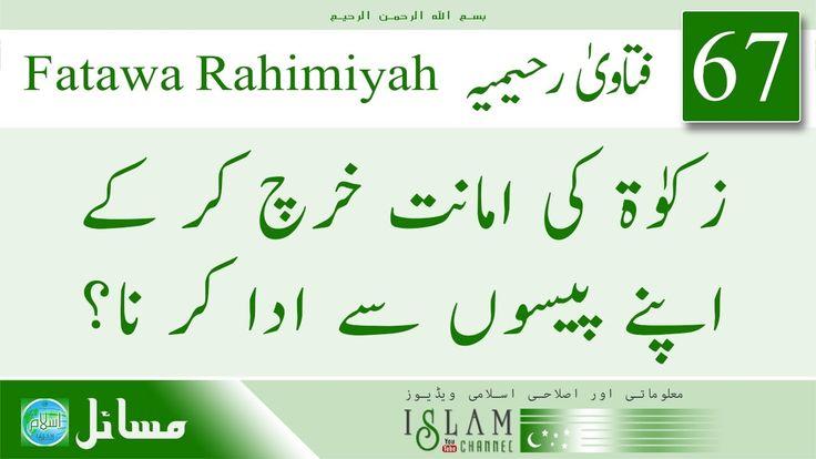 Fatawa Rahimiyah : Zakat ki Amanat Kharch Kar Ke Apne Pas Se Ada Karna  ...