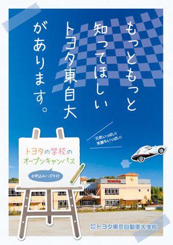 トヨタ東京自動車大学校様 オープンキャンパス案内2011パンフレット