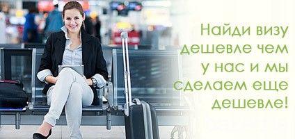 Оформление виз - Оформление паспортов / виз Днепропетровск на Bazar.ua