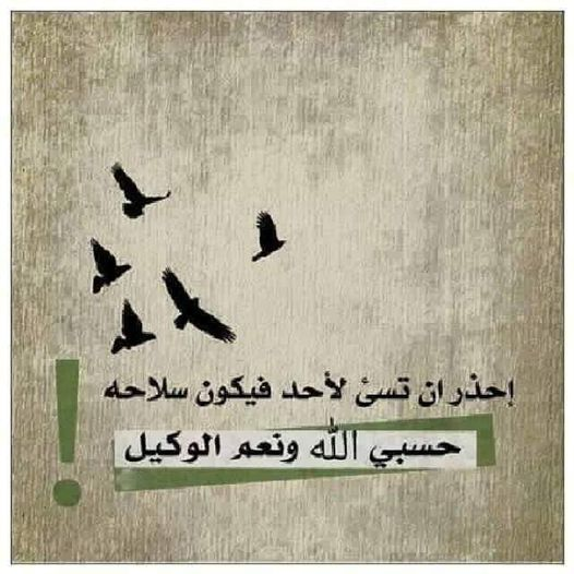Pin By Essam On الكلام الطيب In 2020 Best Friend Quotes Funny Friends Quotes Funny Friends Quotes