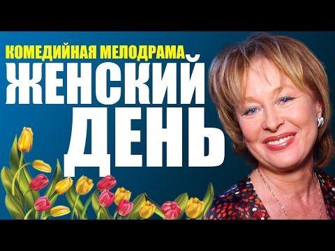 Бесподобная мелодрама «ЖЕНСКИЙ ДЕНЬ» Русские фильмы 2017 / комедии и мелодрамы новинки - YouTube