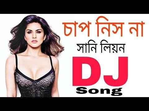 Chaap Nish Na | চপ নস ন | HoT DJ Remix Song (Dance Mix) - Duration: 3:16.