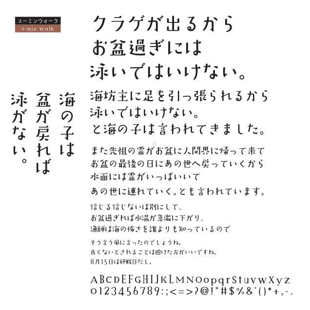 フォント:DSユーミンウォーク (DS-Uminwalk) [66227] | フォント・書体のダウンロード | アフロ モール(Aflo Mall)