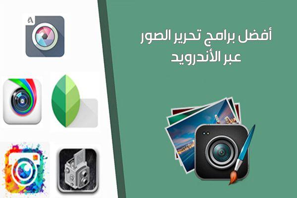 افضل و اشهر برامج تعديل الصور للاندرويد مجانا Best Photo Editor For Android Best Photo Editor Photo Editor Cool Photos