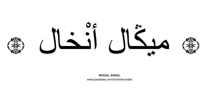 Nombre Miguel Ángel en escritura árabe
