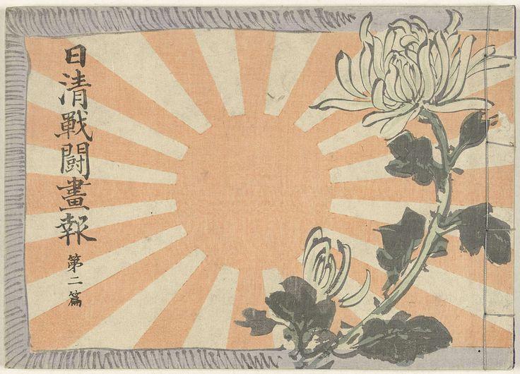 Kubota Beisen | Geïllustreerd tijdschrift over de Sino-Japanse oorlog - deel 2, Kubota Beisen, Kubota Kinsen, Kubota Beisai, 1894 | Deel twee (van elf); kaft met bloeiende witte chrysant, Japanse marinevlag en linksboven de titel; 26 bladen, genummerd;twee pagina`s, inleiding; een uitvouwbare kaart van Japan, Korea en China; uitvouwbaar deel van een prent; 12-20, oorlogsscenes; 1-6, tekst; 7, plattegrond; 8, colofon; 10 bladen, advertenties.