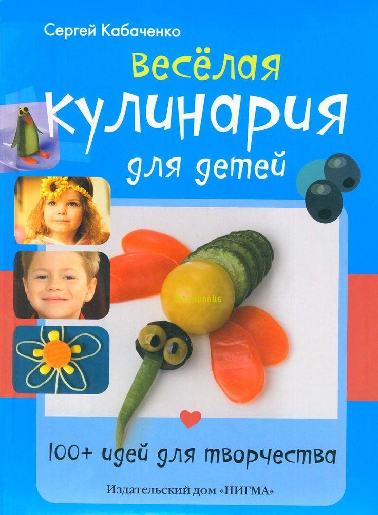 Веселая кулинария для детей  100+ идей для творчества (2012)