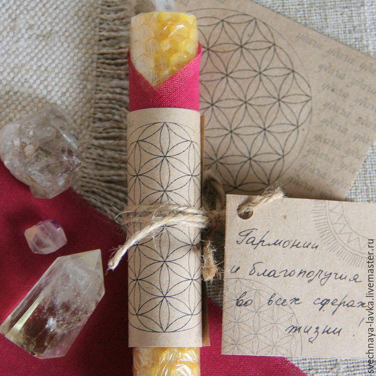 Купить Свеча восковая для медитации «Цветок Жизни» - любовь, Свечи, огонь, свечка, пчелиный воск