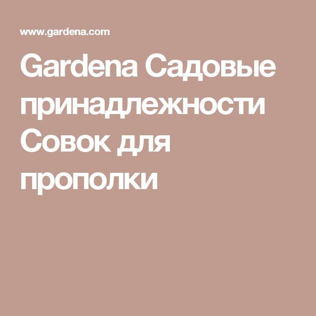 Gardena Садовые принадлежности Совок для прополки