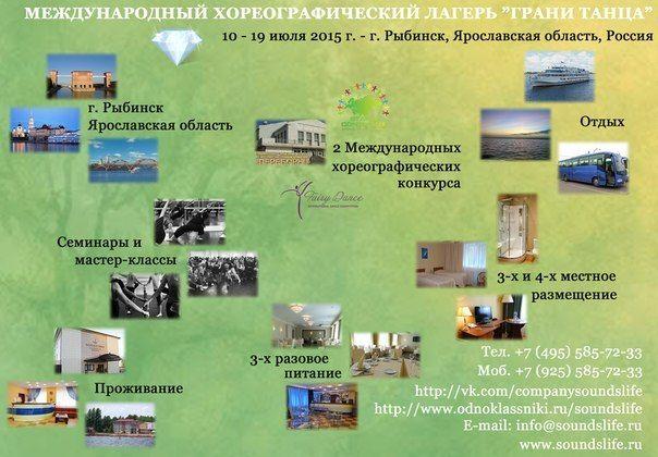 Международный танцевальный лагерь «ГРАНИ ТАНЦА» 2015 (10-19 июля)