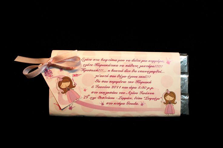 Σοκολάτα προσκλητήριο