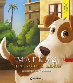 Μάγκας - Δέλτα Πηνελόπη Σ. | Public βιβλία