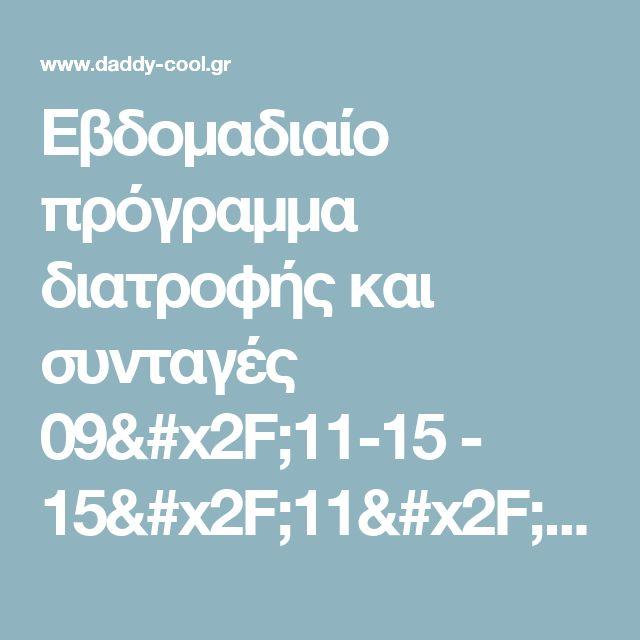 Εβδομαδιαίο πρόγραμμα διατροφής και συνταγές 09/11-15 - 15/11/15 - Daddy-Cool.gr